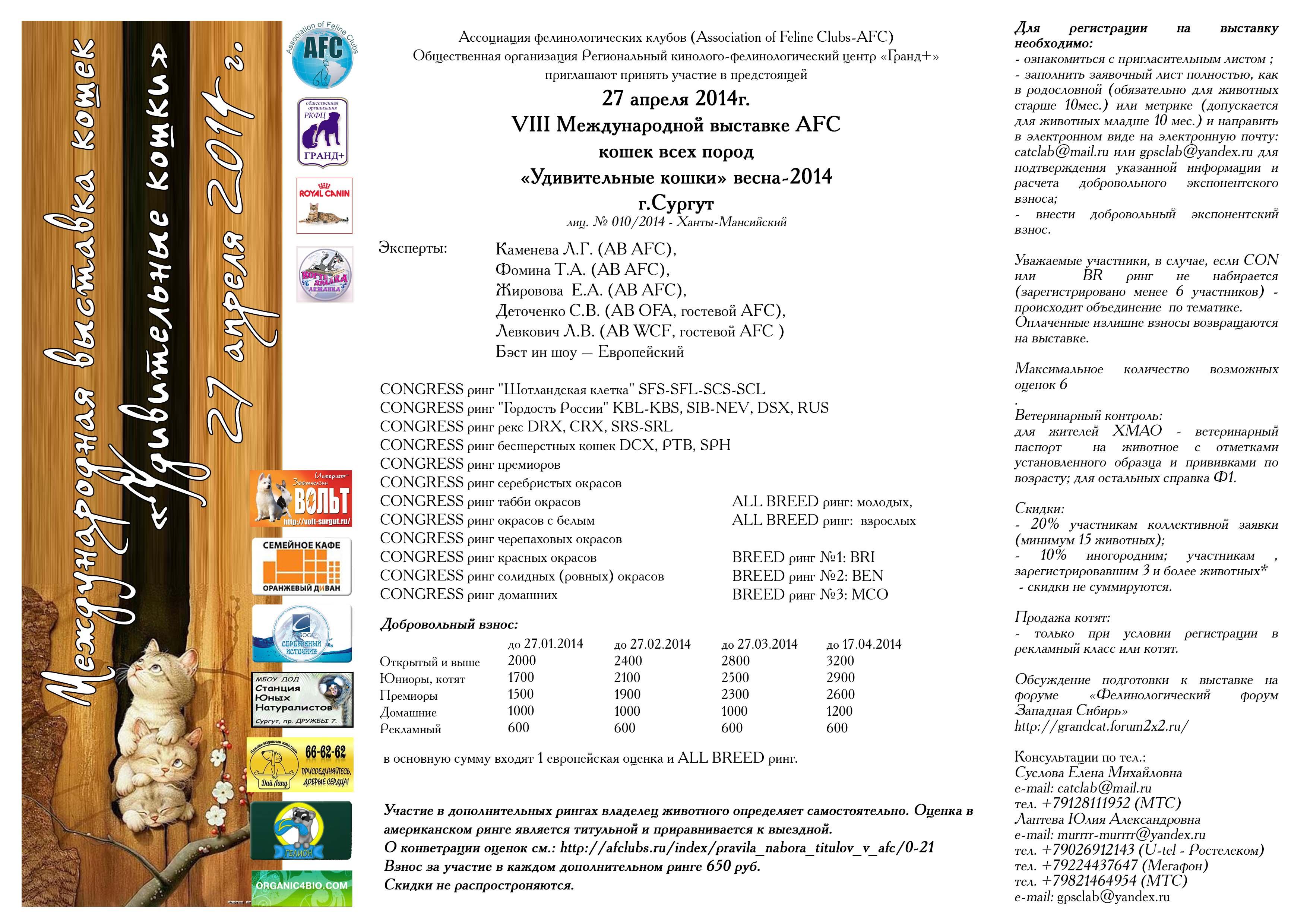 """Международная выставка кошек AFC """"Удивительные кошки"""", 27 апреля 2014, г. Сургут, ХМАО Priglaska_s_cenami"""